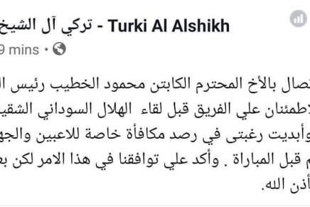 تركي ال الشيخ يتصل برئيس الناديالاهلي