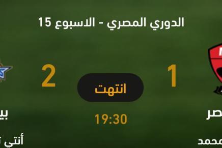 بيراميدز يفوز علي ناديمصر